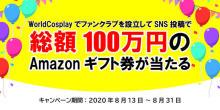 世界最大級のコスプレプラットフォーム「WorldCosplay」 総額100万円プレゼントキャンペーン【ワーコス祭り】を開催。 【アニメニュース】
