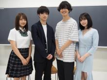 曽田陵介×梶田冬磨×永井理子×尾尻愛インタビュー YouTubeドラマで共演