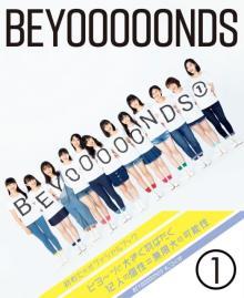 BEYOOOOONDS、初のオフィシャルブックが「写真集」初登場2位 撮り下ろしグラビア満載