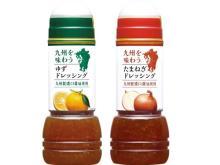 九州で好まれる特有の味わい!九州・沖縄エリア限定のドレッシング発売