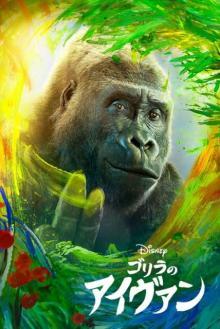 ディズニー映画『ゴリラのアイヴァン』劇場公開から配信へ変更