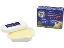 バターよりおいしくて使いやすい!「バタークリームホイップ」が新登場