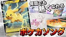 『ポケモンカード』公式ルールソング公開 アニメ映像でプレイ解説