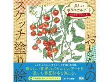 「おとなのスケッチ塗り絵」シリーズ第11弾!旬の野菜とくだもの編が登場