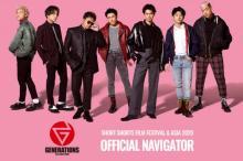 GENERATIONS『SSFF & ASIA』のナビゲーター就任 新曲「You & I」がオフィシャルソングに