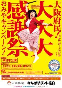 なんばグランド花月、大阪府民対象のキャンペーン実施 「吉たこ」引換券など
