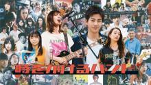 三浦翔平主演ドラマ『時をかけるバンド』主題歌&劇中歌は赤い公園 コミック化も決定
