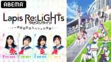 『ラピスリライツ』ABEMAにて特番とTVアニメの一挙配信を8月29日(土)に実施決定! 【アニメニュース】