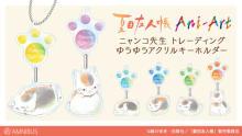 『夏目友人帳』のトレーディング Ani-Art ゆらゆらアクリルキーホルダーの受注を開始! 【アニメニュース】