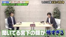 宮下草薙、15分の冠ラジオで大モメ アルピー平子がやさしく助言「ただ投げかける質問はタブー」
