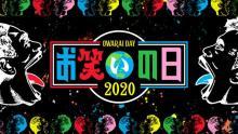 TBS、ダウンタウン総合MCで8時間生放送『お笑いの日2020』開催 『音ネタ』『ベストワン』『キングオブコント』集結