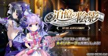 DMM GAMES 進軍バトルRPG『要塞少女』本日8月18日より新形式のシナリオイベント「追憶の陰影」開催! 【アニメニュース】