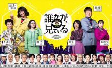 香取慎吾主演『誰かが、見ている』西田敏行、くっきー!、大竹しのぶらの出演発表