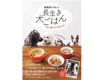 """獣医師が教える""""愛犬""""の免疫力UP法!健康長寿になる「手作り食」のレシピ本"""