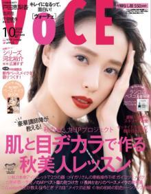 戸田恵梨香、1年ぶり『VOCE』カバーモデル 凛とした美しい表情で魅了
