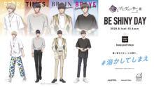 TVアニメ「恋とプロデューサー」初の企画展『BE SHINY DAY』限定グッズがネット通販開始! 【アニメニュース】