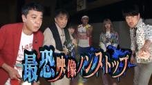 テレ東・夏の風物詩『最恐映像ノンストップ』に怪談家・稲川淳二が初登場
