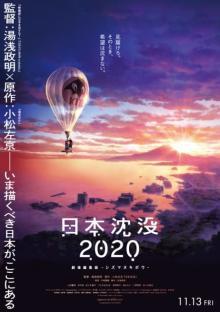 Netflixアニメ『日本沈没2020』劇場編集版11・13公開 賛否両論の問題作「劇場で確かめて」