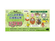 プレミアム付き「ふくしま県産品応援商品券」で福島県を応援しよう!