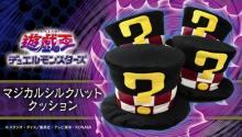 『遊☆戯☆王』マジカルシルクハット商品化、クッションとして販売