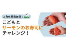 親子でサーモンのお寿司にチャレンジ!「おさかな体験直送便」第二弾発売