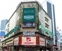 池袋の複合施設ビル『Mixalive TOKYO』本格始動 ハイブリッドシアターとしてLIVEエンタメ発信