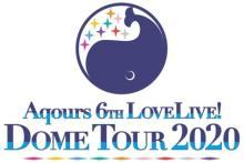 『ラブライブ!サンシャイン!!』Aqoursドームツアー開催中止 来年以降の開催に向け検討