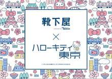 かわいいのにスタイリッシュでおしゃれ♡「靴下屋×サンリオキャラクターズ」ソックスが8月21日に販売スタート