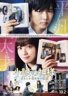 佐藤大樹&橋本環奈W主演、映画『小説の神様』10・2公開