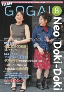 日本エレキテル連合・中野、相方のカワイイを全面プロデュース 『号外』8月号表紙に