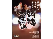 """阿波踊りを踊れない夏は""""阿波尾鶏""""を食す!関東の飲食店が合同でフェア開催"""
