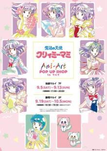 『魔法の天使 クリィミーマミ』のイベント「魔法の天使 クリィミーマミ Ani-Art POP UP SHOP in マルイ」の開催が決定! 【アニメニュース】