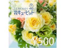 全国約3,000店舗で利用可能!「花キューピット」のデジタルギフトが登場