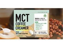 スプーン1杯で本格バターコーヒーが作れる!「MCTコーヒークリーマー」発売