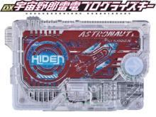『仮面ライダーゼロワン』「DX宇宙野郎雷電プログライズキー」発売