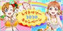 ブシモ「ラブライブ!スクールアイドルフェスティバル」2020レイトサマーキャンペーン開催のお知らせ 【アニメニュース】