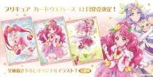 プリキュアのカード付ウエハース、ついに登場!ラインナップに『ヒーリングっど♥プリキュア』『スター☆トゥインクルプリキュア』『HUGっと!プリキュア』など!! 【アニメニュース】