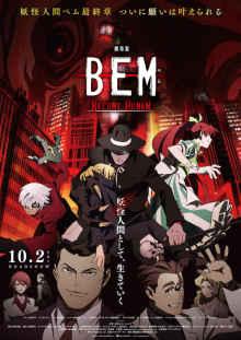 『劇場版BEM~BECOME HUMAN~』全国劇場公開が10月2日(金)に決定! 本ポスタービジュアル・予告編・主題歌を一挙解禁 【アニメニュース】