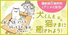 【パルシィ】かわいいイラストにセリフをつけて楽しめる! 話題の人気漫画『犬と猫どっちも飼ってると毎日たのしい』キャンペーン開催中!【無料マンガアプリ】 【アニメニュース】