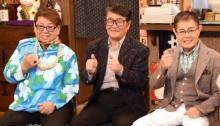 加藤茶&仲本工事&高木ブー、ビートルズ来日公演のドリフ前座再び いかりやさんと志村さんに捧げる54年ぶり演奏
