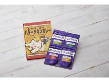 読んで学んで親子でカレー作り!ハウス食品から『スパイス付き絵本』が新登場