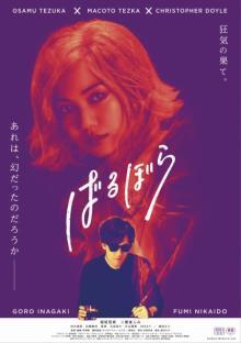 稲垣吾郎&二階堂ふみ共演、映画『ばるぼら』11・20公開「心から感謝しています」