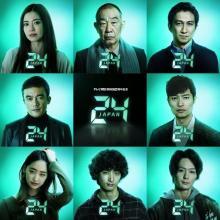 日本版『24』、片瀬那奈、でんでん、犬飼貴丈ら怪しげなキャストを発表