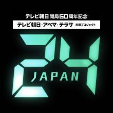 『24 JAPAN』オリジナル版にはない新たなストーリーをABEMAとTELASAで
