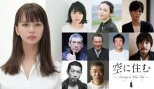 多部未華子、孤独を抱える役で映画主演 共演に岩田剛典、大森南朋ら