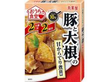 2人前×2回分の主菜が作れる!「おうち食堂」シリーズに新商品が仲間入り
