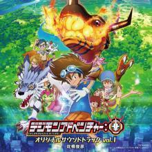 TVアニメ『デジモンアドベンチャー:』オリジナルサウンドトラック発売! 【アニメニュース】