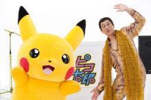 ピコ太郎×ピカチュウがコラボ、新曲「PIKA to PIKO」31日配信「以前からシンパシー」