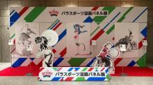人気漫画家によるパネル展 パラリンピックの22競技を紹介
