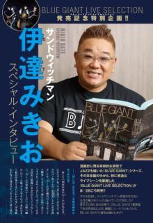 サンドウィッチマン・伊達、ジャズ漫画『BLUE GIANT』愛熱弁 仙台出身のキャラに注目